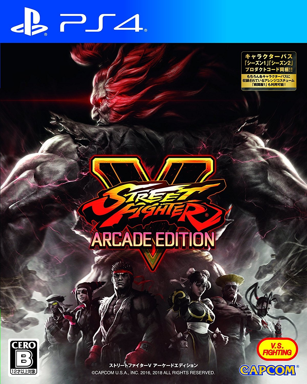 STREET FIGHTER 5 ARCADE EDITION 高価買取中