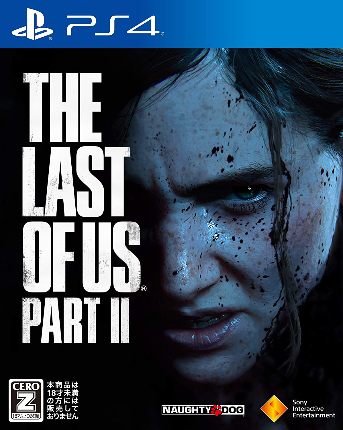 The Last of Us Part II? (通) 高価買取中